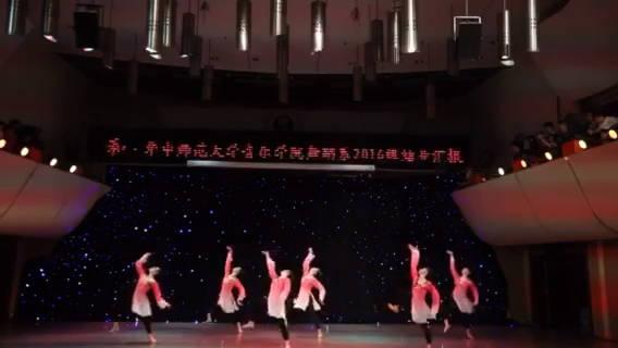 华中师范大学舞蹈系16级三三班结业专场《和》♀