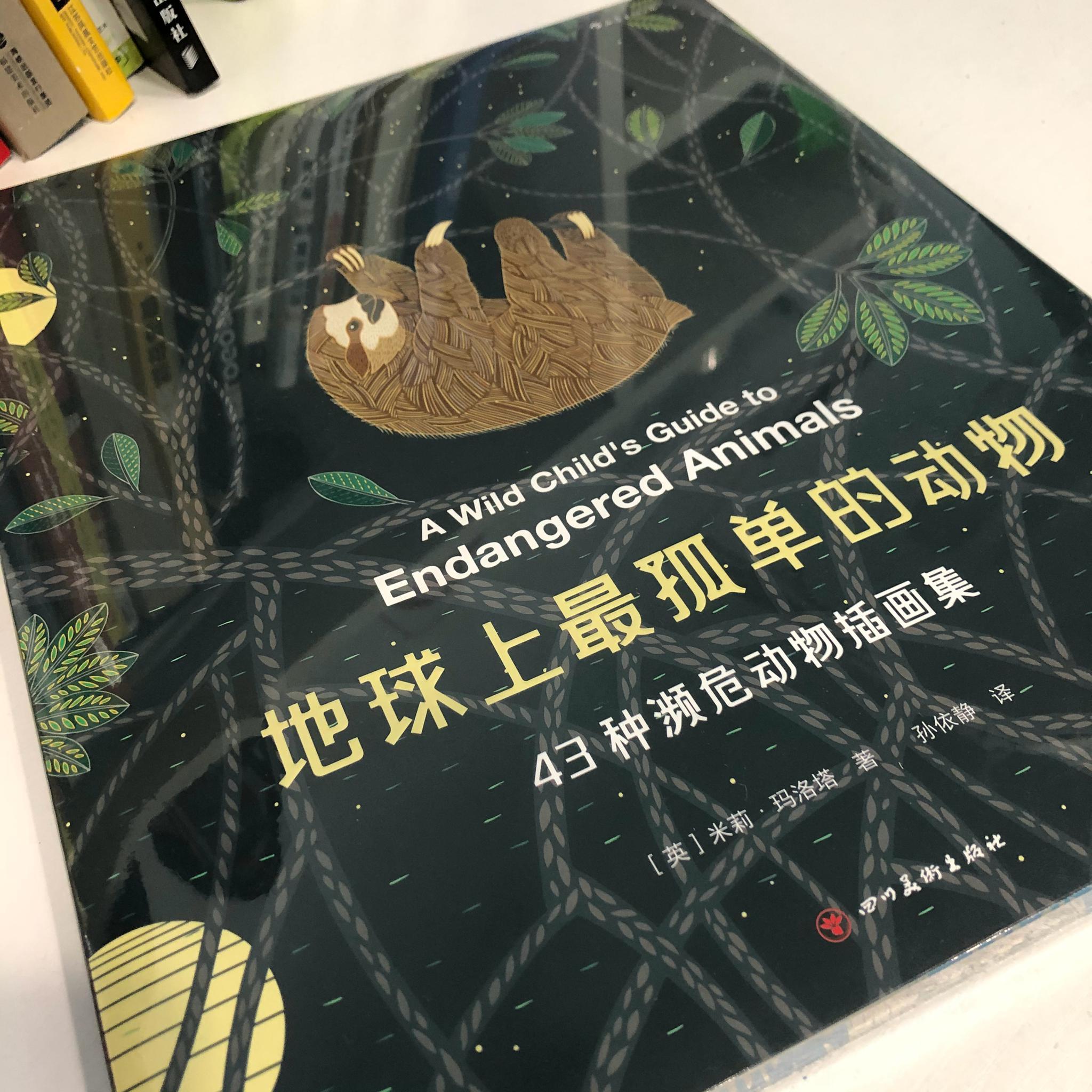 感谢后浪出版送的新书《地球上最孤单的动物》,里面的插画非常喜欢