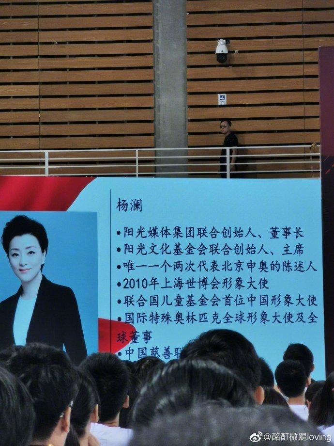 今日北京外国语大学开学典礼,上台讲话的杨澜学姐。