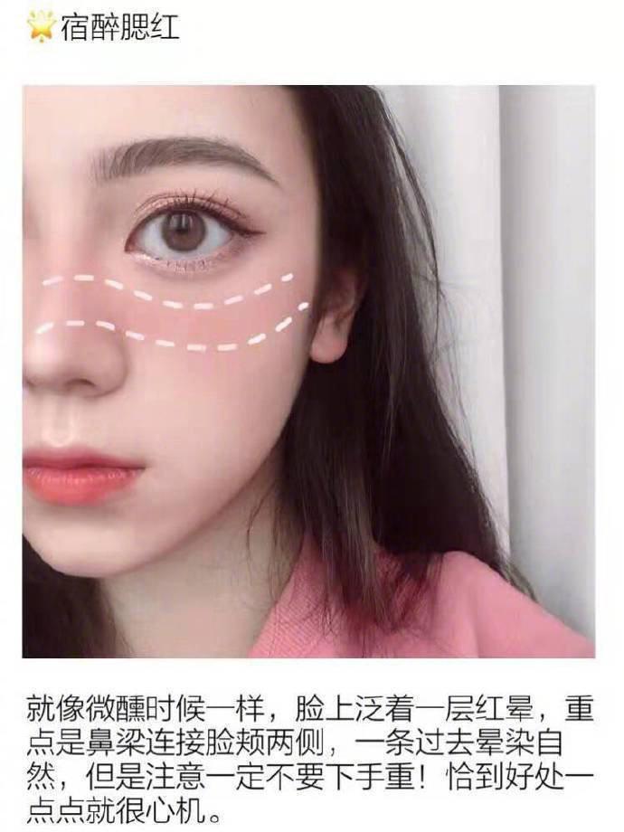 常见der腮红画法苹果肌|修容|冻伤妆|眼下|宿醉|太阳穴腮红