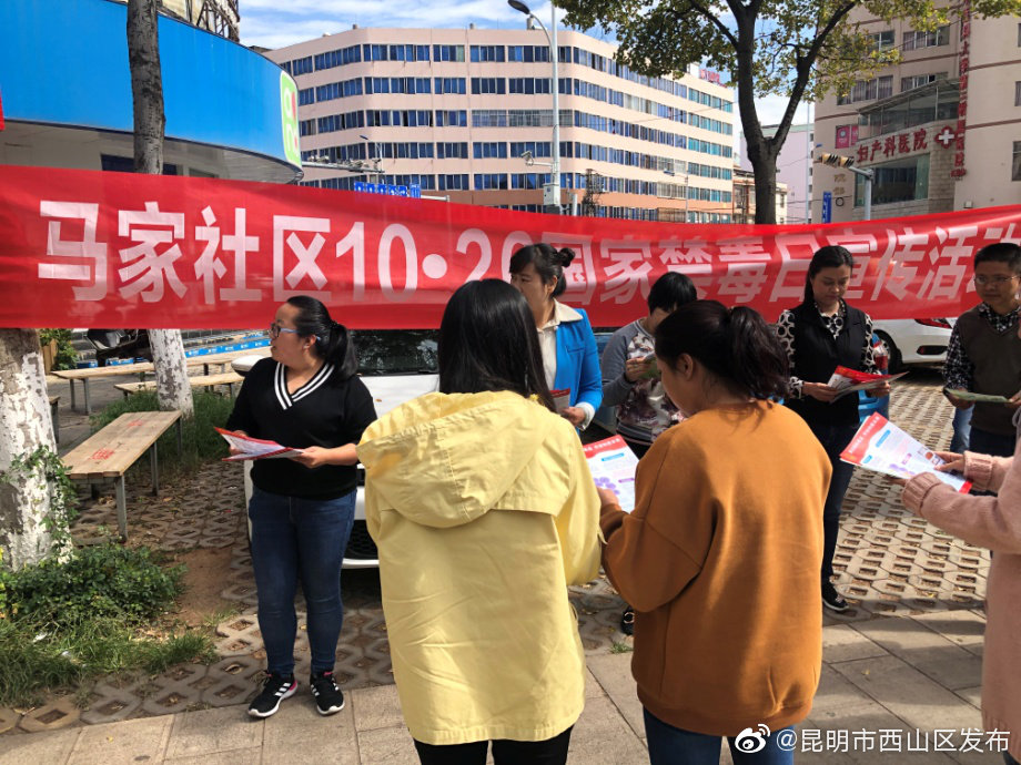 马家社区开展10.26国家禁毒日宣传活动