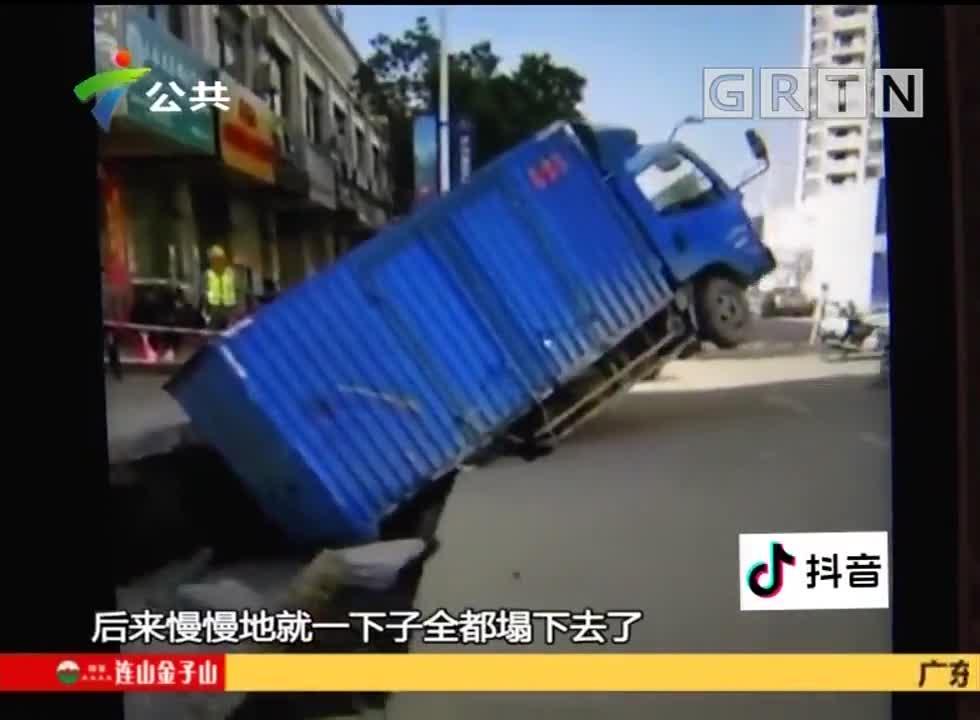 (DV现场)惠州:道路突发地陷 货车意外坠落