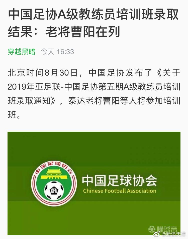 曹阳被中国足协A级教练员培训班录取 天津球迷关注的却不是他……