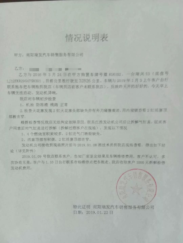 南阳车主遭遇:江淮瑞风质保期内发动机出故障,4S店千方百计推卸责任
