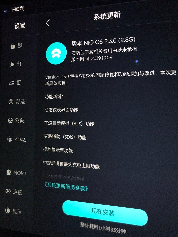 今日份 OTA:NIO OS 2.3.0