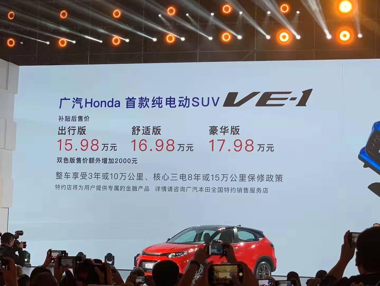 广汽本田旗下首款纯电动SUV,理念VE-1于正式上市,补贴后售价为15