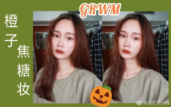 橙子焦糖妆容,方圆脸必备超简易妆容,化妆分享。