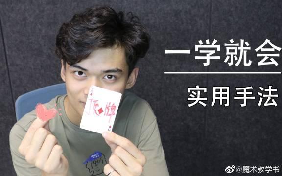 扑克牌在手中瞬间变化!慢放也很难看得清的手法