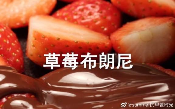 草莓布朗尼的做法