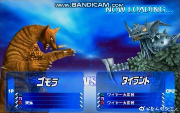 奥特曼格斗进化3:哥莫拉VS泰兰特,两只大怪兽的互殴视频。
