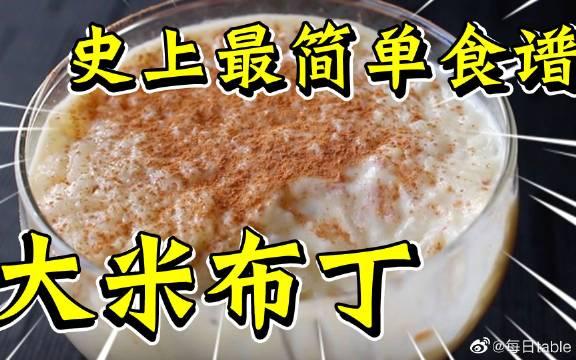 只用大米和牛奶,就能做出超好吃的甜品,史上做简单的甜品