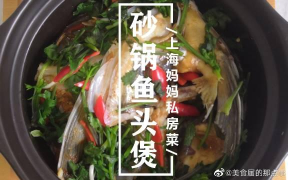 """上海妈妈教你""""砂锅鱼头煲""""家常做法,汤鲜味美,鱼肉嫩滑入味!"""