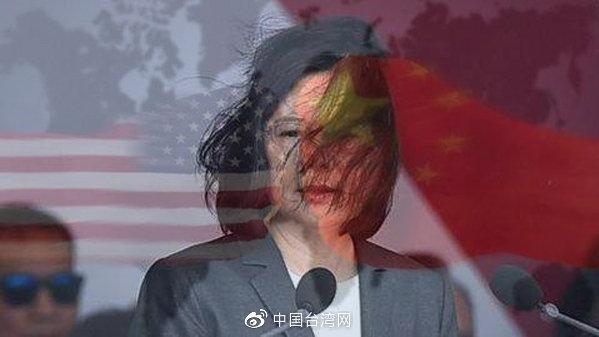 """台湾专家:蔡英文若甘当美国""""反中第一炮"""",后果会很严重"""