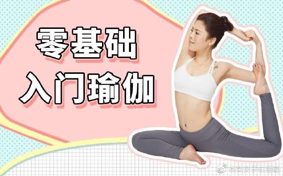 纤体瘦身瑜伽,初级教程,一学就会