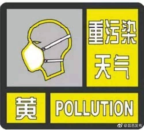 我市发布重污染天气黄色预警       根据山东省环境空气质量形势预