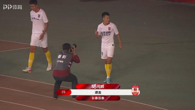 谭龙85分钟绝杀,长春亚泰客场2-1战胜辽宁宏运,反超石家庄永昌