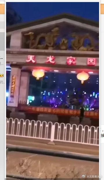 今日有两段关沈阳市大东区天龙家园的视频在微信群内大范围流传