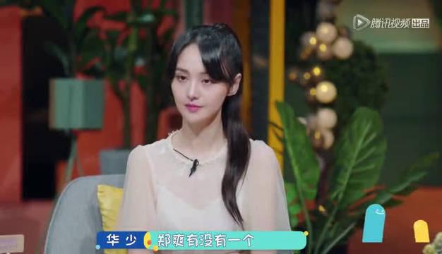 马天宇借郑爽钱买房 郑爽太实在作为独生子女的郑爽被问到有没有像哥
