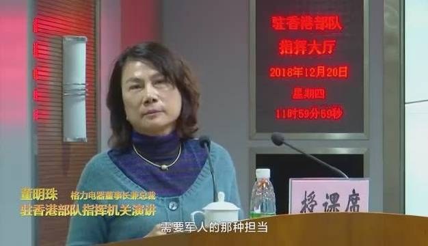 格力集团CEO: 中国制造业需要军人的气质、品质、担当……