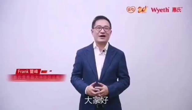 惠氏营养品大中华区总裁 瞿峰祝生快铂金之选 臻爱健康1018生
