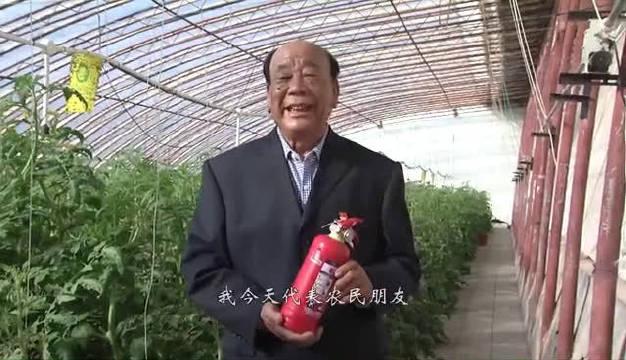 """十九大代表、寿光""""蔬菜大王""""王乐义为潍坊消防代言"""