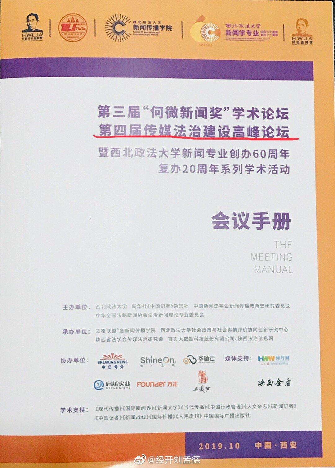 第四届传媒法治建设高峰论坛在西北政法大学(长安校区)举办