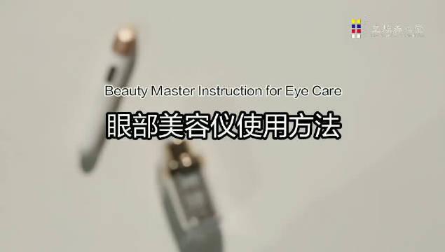 眼、唇美容仪还有不会用的皇亲来问,发个视频教大家啊