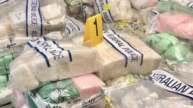1.6吨价值8亿美元!澳大利亚查获史上最大毒品走私案