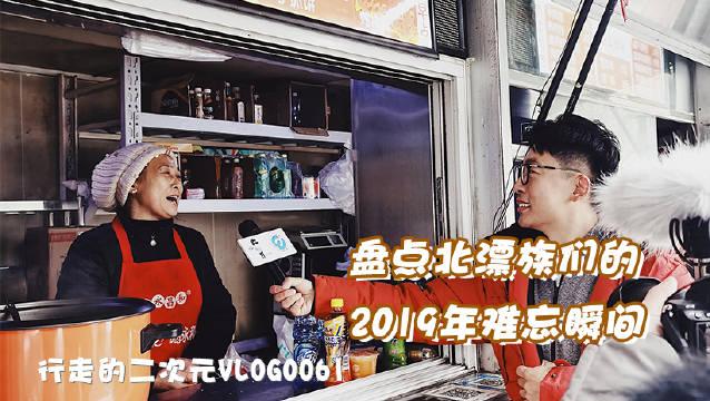 盘点2019表白2020 我是二叔 这集特别的 我们在北京街头、广场、校园
