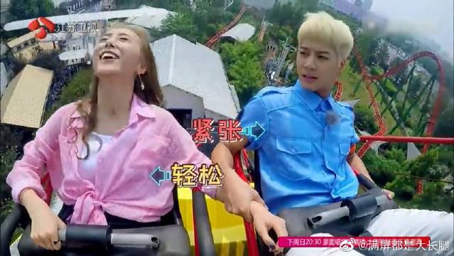 王嘉尔和美女坐过山车,一路尖叫,节目组竟然还配音乐
