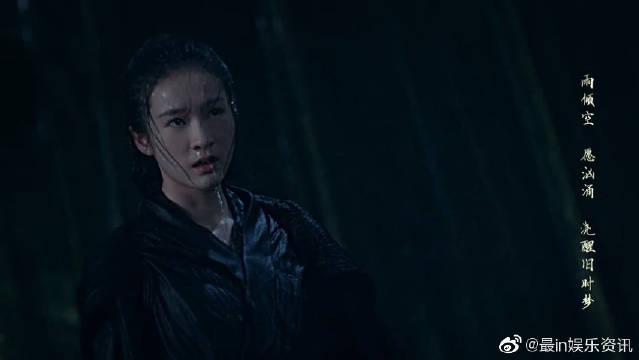 """插曲MV:张雪迎献唱,容乐的一生有太多""""忧"""""""