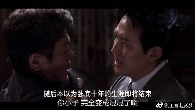 韩国经典电影,警察潜入黑帮卧底,最后为了兄弟坐上了老大