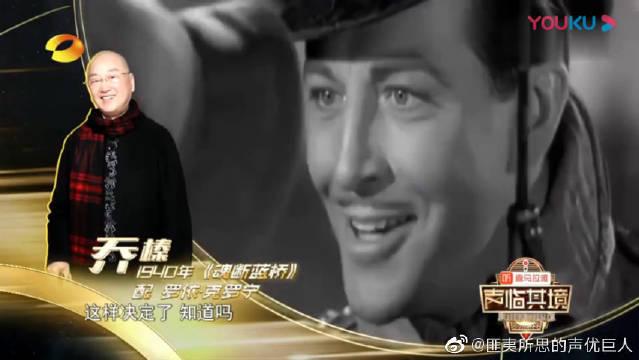 中国配音界泰斗乔榛老师登场,译制电影活化石超经典