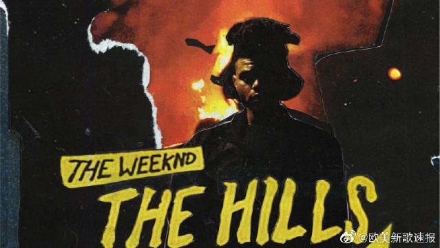 The Hills The weeknd歌词生词与地道用法解析,让你唱欧美歌不费力