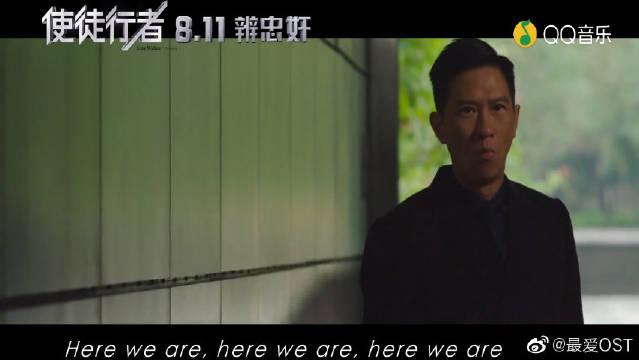 华晨宇:Here We Are,《使徒行者》电影主题曲