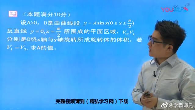 考研数学二2015历年真题视频讲解