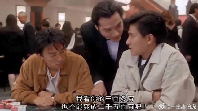 电影《赌侠》回顾~不得不说,那时候的周星驰和刘德华真是盛世美颜