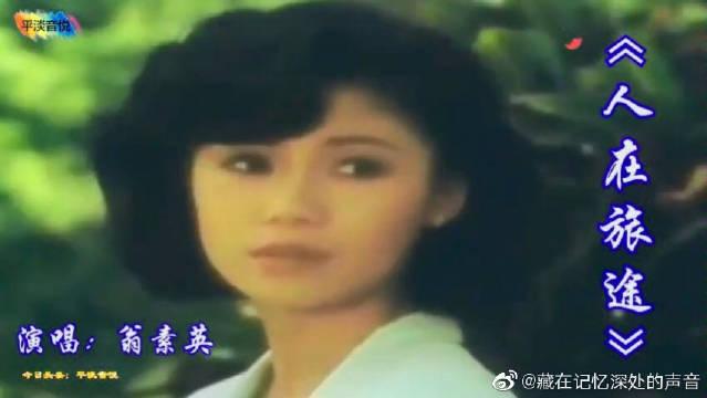 1985年的新加坡电视剧《人在旅途》主题曲,记着当年