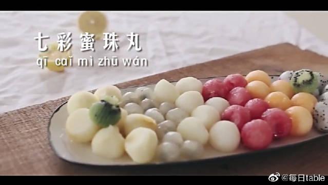 一盘七夕果,为博红颜笑,教你用水果就能做的七彩蜜珠丸。