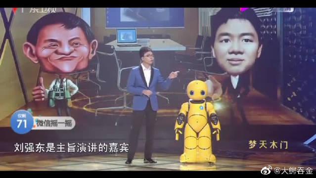 财经郎眼:刘强东演讲开场就称,你们在国内还能找着假货吗?