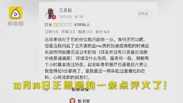 @王思聪 王校长是在给我们避雷吗?不过一顿饭万八千的雷