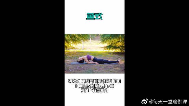 瑜伽小教学:预防胸部下垂的瑜伽鱼式。