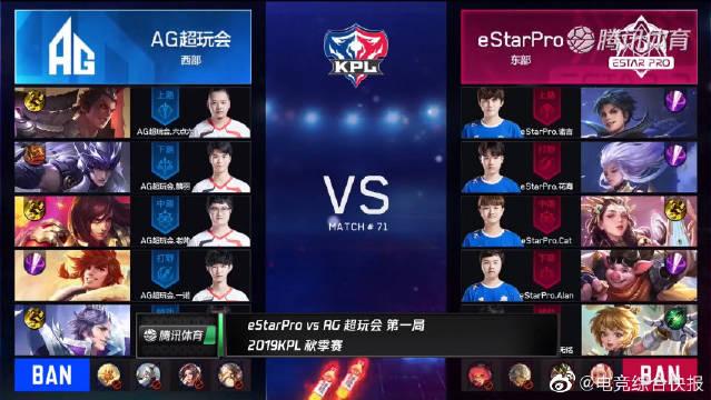 eStarPro vs AG超玩会第一局,eStar阵容压制效果良好