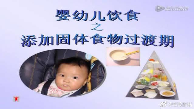 婴幼儿饮食之引进固体食物过渡期。