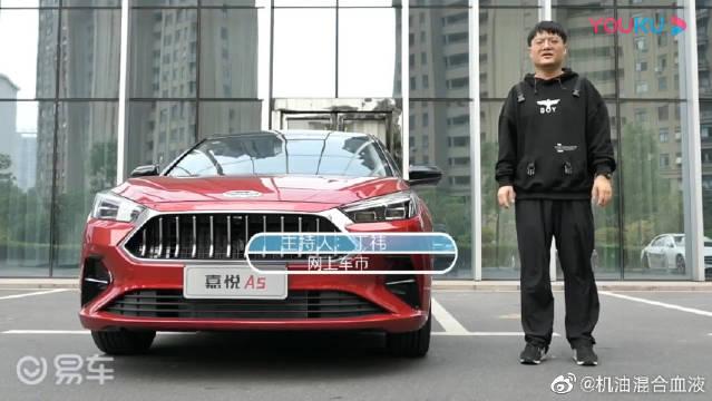 不到十万,却有大众基因和豪车外观,有江淮嘉悦A5谁还买轩逸?