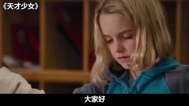 七岁小女孩拥有惊人数学天赋,挑战大学教授,解出超难数学方程式