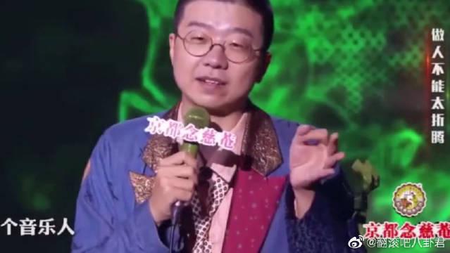 李诞讽刺互联网思维,贾跃亭都被摆上台了诶!