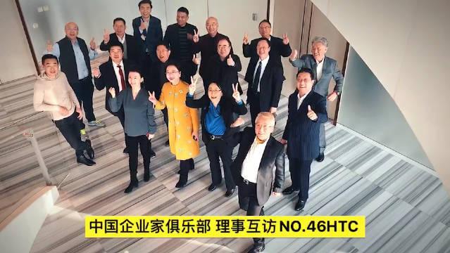 中国企业家俱乐部第46站理事互访——HTC @HTC官方微博