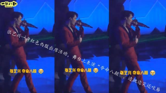"""张艺兴一身红色西服出席活动,舞台上表演""""夺命八颠"""""""