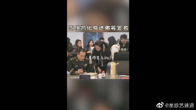 王俊凯像极了等爱豆签名的你,一起向航空工作者致敬~
